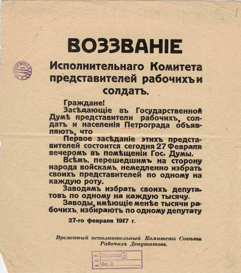 Воззвание Исполнительного комитета Совета рабочих депутатов о предстоящем заседании представителей рабочих и солдат и об избрании на это заседание своих депутатов. 27 февраля 1917 г.