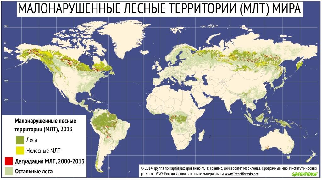 Рис.-4.-Карта-малонарушенных-лесных-территорий-мира-по-состоянию-на-2014-г.-