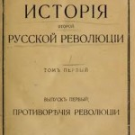 Противоречия г. Милюкова