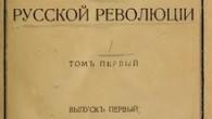 """Вера в глупость """"левых"""" и возможность их надувать до """"победного конца"""" вовсе не была индивидуальной особенностью г. Милюкова, - это был догмат, исповедывавшийся всей кадетской партией."""