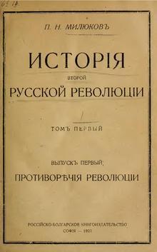 page4-220px-Милюков_П.Н._-_История_второй_русской_революции_-_1921.pdf