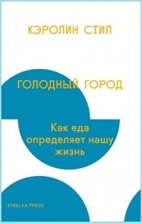 Kerolin_Stil__Golodnyj_gorod