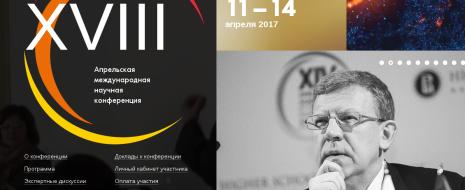 """На апрельской конференции ВШЭ я посетил секцию """"города и агломерации"""", на которой выступал сам, несколько секций, посвященных реформам образования, о которых речь впереди, и..."""