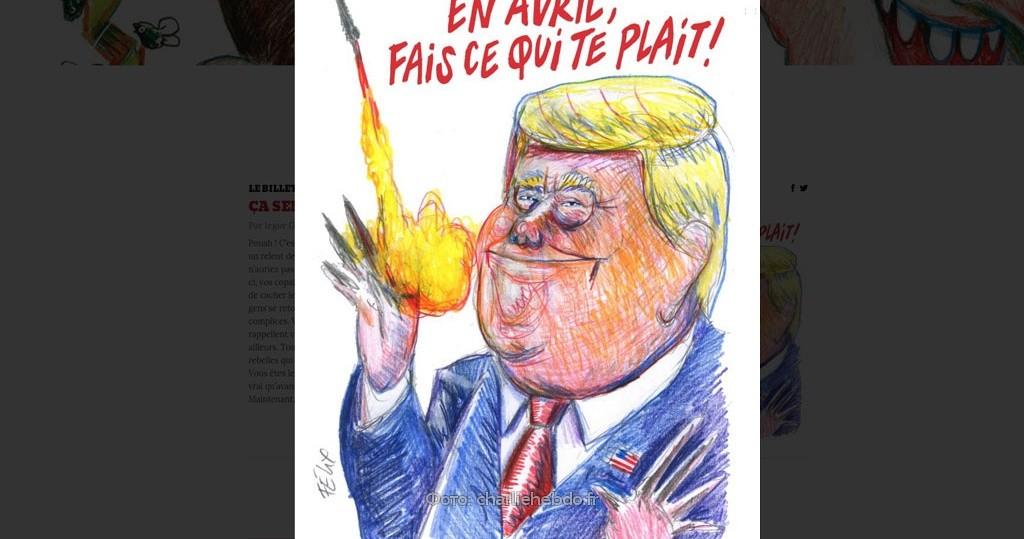 """Карикатура на ракетный обстрел Трампом Сирии, французский сатирический журнал """"Шарли Эбдо"""""""