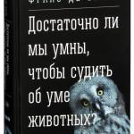 «Маккиавеллиевский интеллект» и социальное познание у приматов