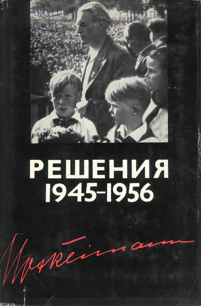 Макс Рейман. Решения 1945-1965 гг.