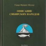 Герхард Фридрих Миллер. Описание сибирских народов
