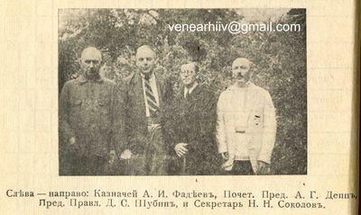 Члены правления Тартуского отдела СРУВвЭ, 1938. Д.С. Шубин второй справа