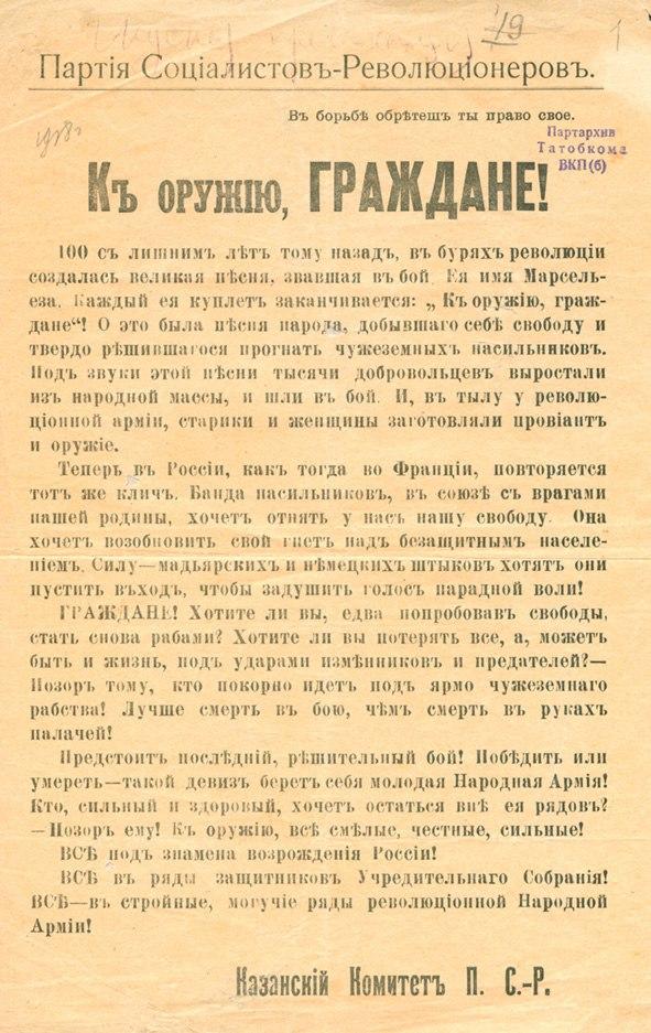 Контрреволюционная листовка эсеров