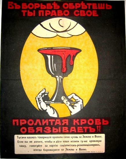 """""""Пролитая кровь"""" не помешала им действовать против революции вместе с золотопогонниками и попами"""