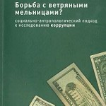 Анализ коррупции в развивающихся странах