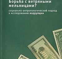 Print PDF Резюме. Автор показывает, что коррупция в развивающихся странах рекапитулирует ситуации, бывшие в развитых в конце 19-начале 20 в., правда при сильно более жёстком законодательстве в этой области. «Общее […]