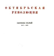 К 100-летию Октябрьской революции публикуем очередную статью М.Н.Покровского из одноимённого сборника (наконец-то полностью выложенному на сайт, посвящённый великому автору), про одну из...