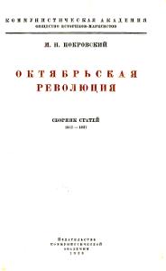 Октябрьская революция Сб. статей 1917–1927. — М.: Изд-во Коммунистической академии, 1929.
