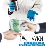 1% науки: как неравномерное распределение доходов ухудшает исследования