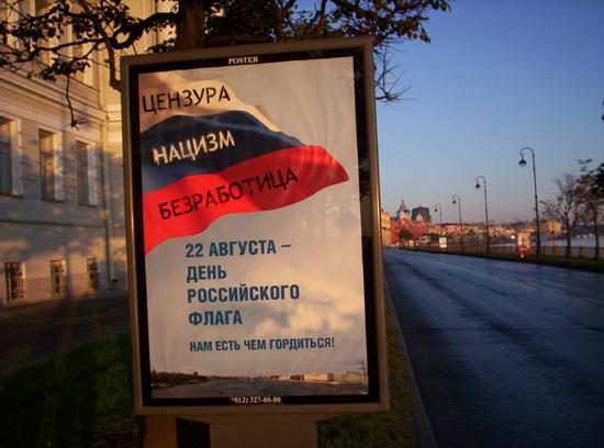 """Акция ДСПА """"Нам есть чем гордиться"""" 22 августа 2009 г."""