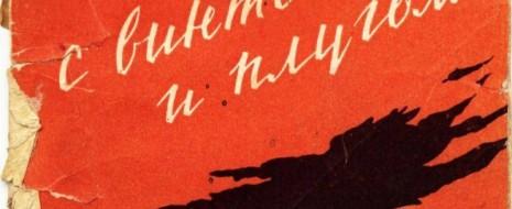 """Александр Тодорский (дальше писатель, комкор, потом репрессирован, реабилитирован - всё, как обычно) отчитывается о сделанном за год Соввласти в """"медвежьем углу"""", Весьегонском уезде. В конце 1918 года в связи с выходом, в свет книги Ал. Тодорского «Год с винтовкой и плугом», В. И...."""