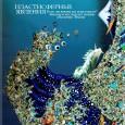 Чем больше ученые исследуют пластисферу, тем более очевидна становится неоднозначность проблемы пластикового загрязнения Мирового океана. С одной стороны, ничего хорошего в этом нет – об...