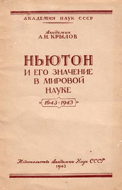 Книги Казанской Ньютонианы