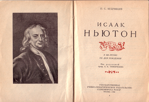 Титульный лист и фронтиспис книги: П.С.Кудрявцев. Исаак Ньютон. – 1943. Тираж этой небольшой книги о Ньютоне был самым большим во время Великой Отечественной войны – 25 000 экз.