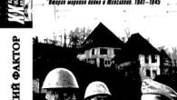 """""""В конце войны, зимой – весной 1945 г. на территории Югославии оказалась еще одна крупная часть, в которую входило значительное число «подсоветских» граждан, – 14-я гренадерская дивизия СС..."""