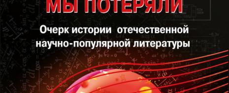 """В этом и двух следующих постах публикуется очерк истории отечественной научно-популярной литературы Евгения Ваганова """"Жанр, который мы потеряли"""". Автор показывает, что """"интерес..."""