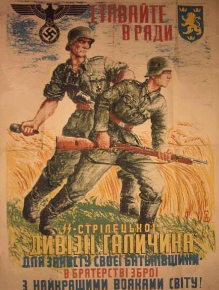 Агитационный плакат 1943 года с призывом вступать в дивизию СС «Галиция»