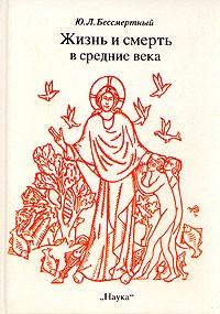 Zhizn_i_smert_v_srednie_veka