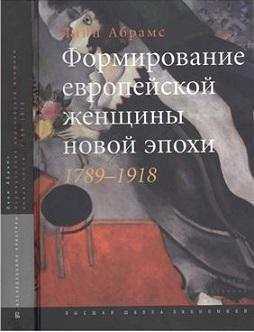 formirovanie-evropejskoj-zhenshchiny-novoj-epohi-1789-1918-g_399228
