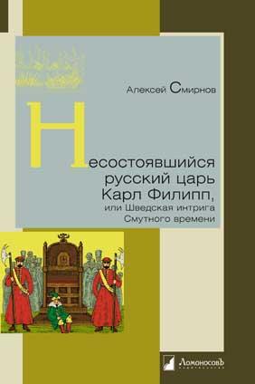 tsar_karl_filipp_b
