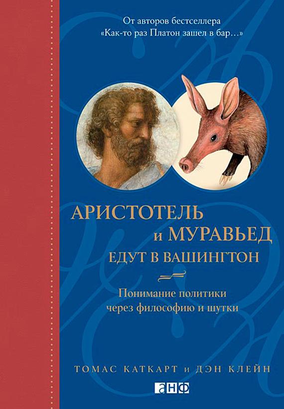 book_105991_aristotel-i-muraved-edut-v-vashington-ponimanie-politiki-cherez-filosofiyu-i-shutki