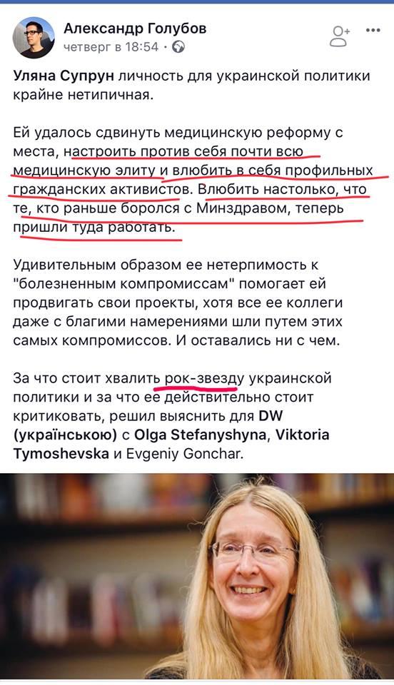 Все, что нужно знать об объективности и профессионализме украинского журналиста.