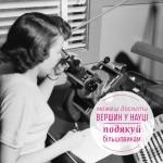 «На женском дне»: старая статья на фоне советского акмэ