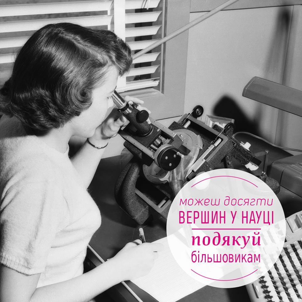 Украинские феминистки считают что за это и всё нижеперечисленное надо благодарить феминисток, но так честнее