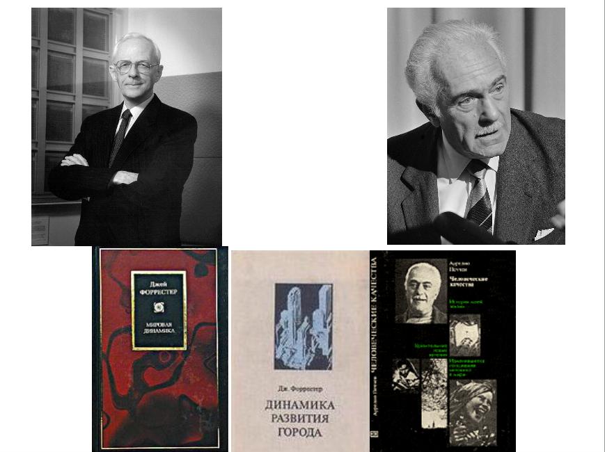 Джей Форрестер (слева), Аурелио Печчеи (справа) и их книги