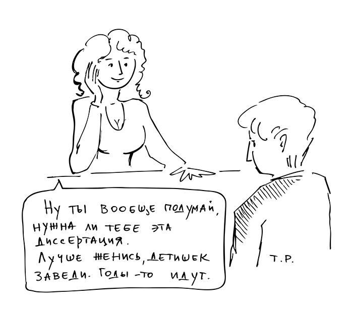 """Здесь и далее """"пять картинок про дискриминацию женщин в науке по мотивам дискуссий в фб и жж, в которых я не успевала поучаствовать"""" via tanja_ru"""