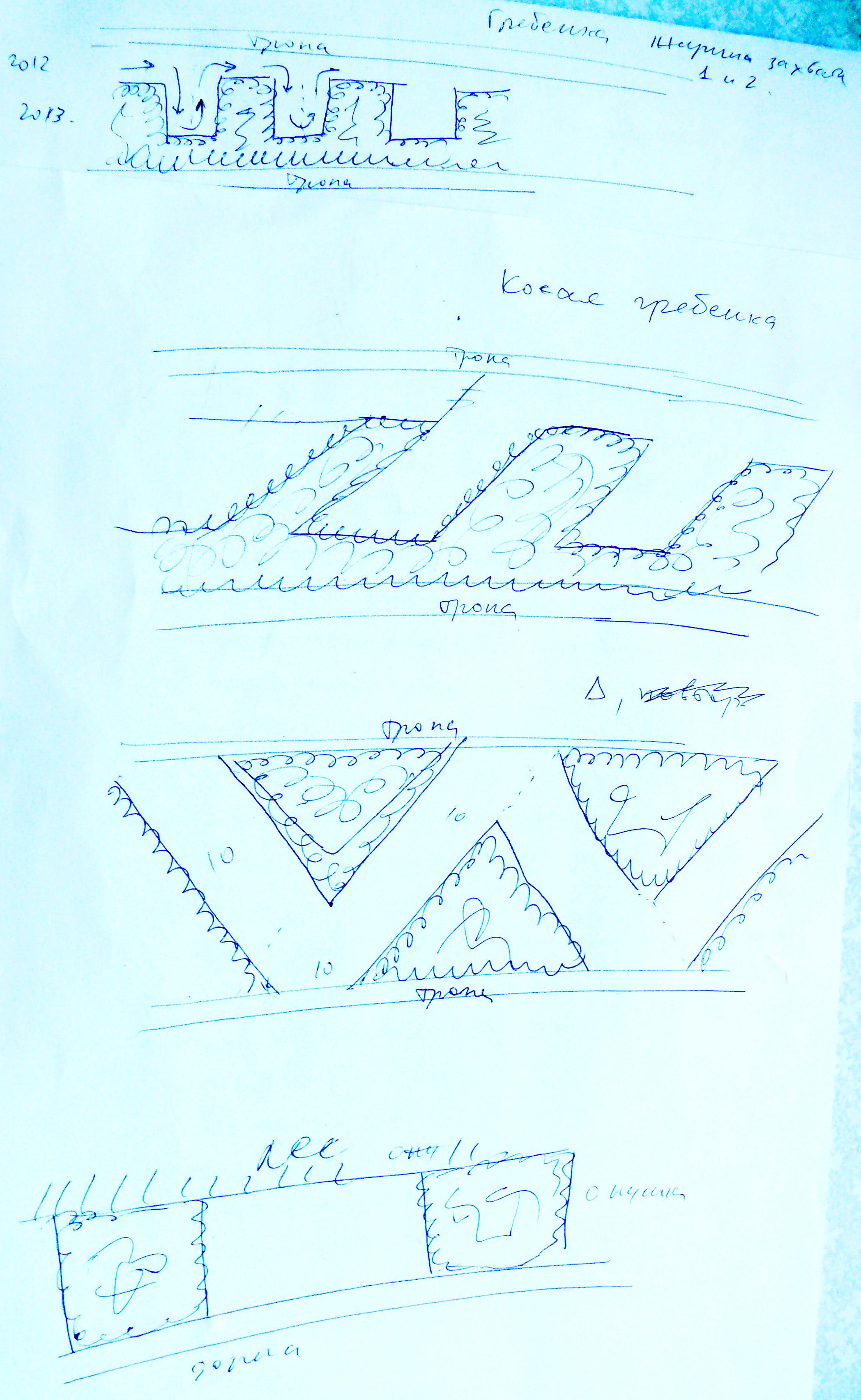 Рис. 7. Варианты мозаичного выкашивания.