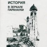 История в зеркале паранауки. Критика современной этноцентристской историографии Северного Кавказа