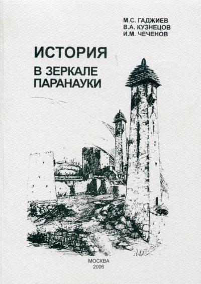 istoria_v_zerkale