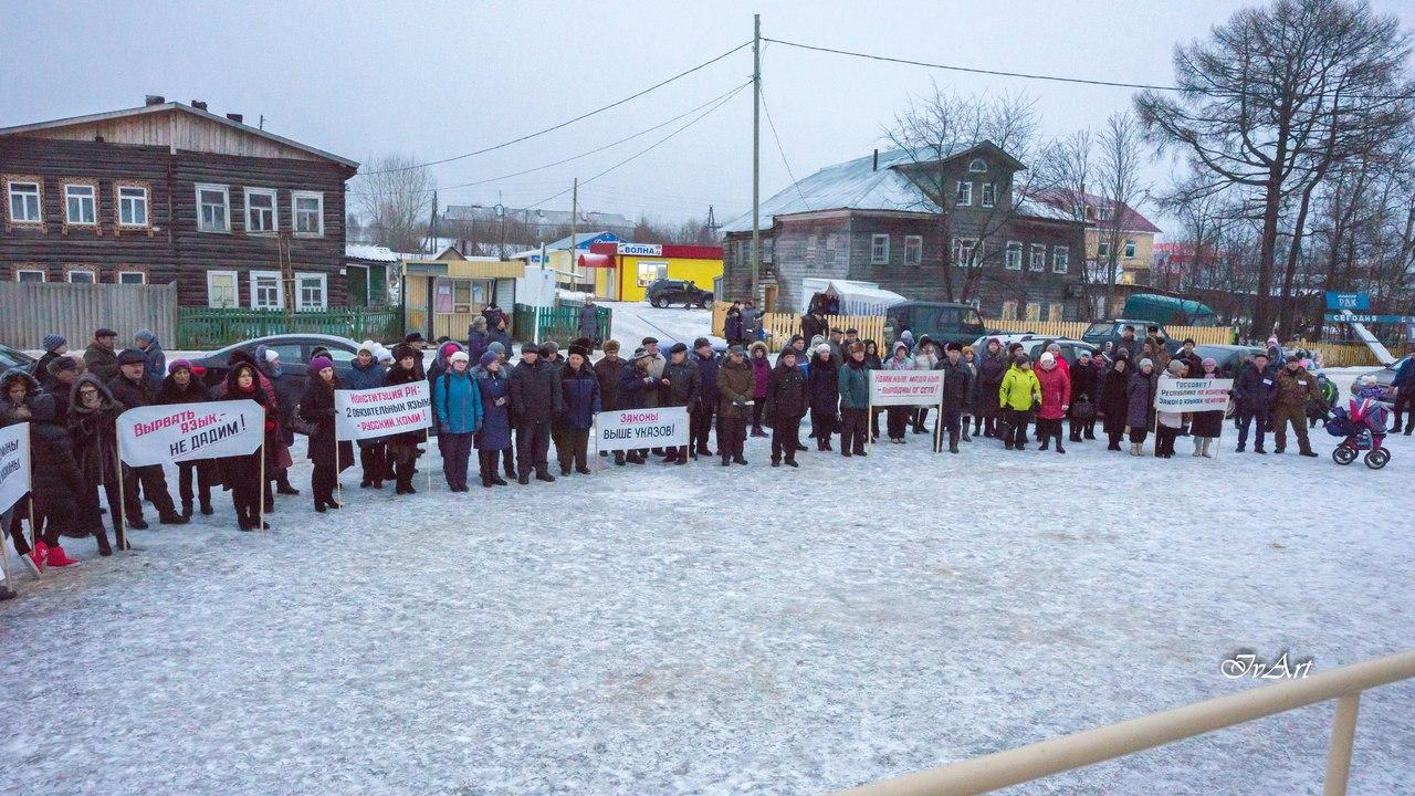 Ноябрьские протесты в Республике Коми