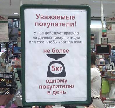 совок_дефицит