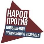 Вокруг «пенсионной реформы»