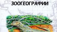 Читаю про т. н. лазаревы таксоны (описанные сперва в ископаемом состоянии и лишь потом найденные вживе, обычно редкими или под угрозой уничтожения, в честь воскресшего Лазаря из евангельских мифов), и всплывают социальные аспекты природоохраны…