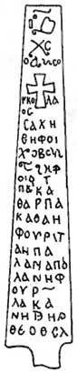 Зеленчукская надпись