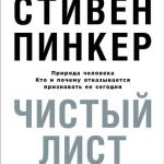 «Кровавые когти и клыки профессора Пинкера», ч.2
