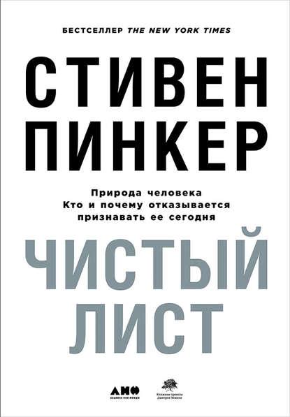 27451525-stiven-pinker-chistyy-list-priroda-cheloveka-kto-i-pochemu-otkazyvaetsya-p