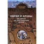 Арабы в еврейской истории, и наоборот
