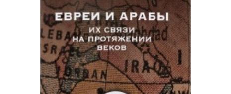 Print PDF «Эллинистическая еврейская литература существовала в Александрии Египетской, Антиохи Сирийской и в других центрах эллинской учености. Её ареалом чтения был тогдашний средиземноморский мир. Раввинистическая культура родилась в глухом и […]
