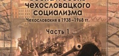 """Есть такой либеральный миф, что после пакта о ненападении с гитлеровской Германией СССР прекратил антифашистскую пропаганду сам и """"велел сделать то же самое европейским..."""