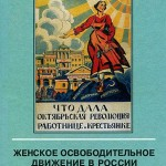 Большевистские женорганизации в царской России и после Февраля
